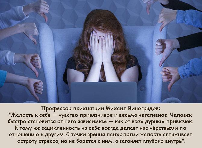 Что такое жалость к себе